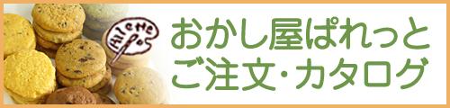 おかし屋ぱれっと ご注文・カタログ