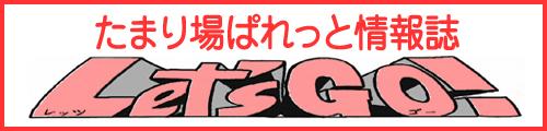ぱれっと情報誌Let's Go