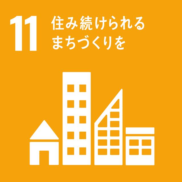 SDGs-11
